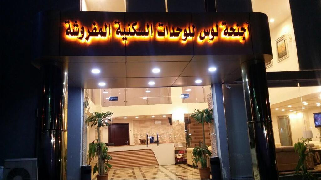 أجنحة لوس الفندقية Lus Furnished Units