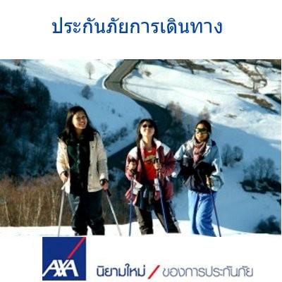 axa traveller ประกันภัยการเดินทางต่างประเทศ