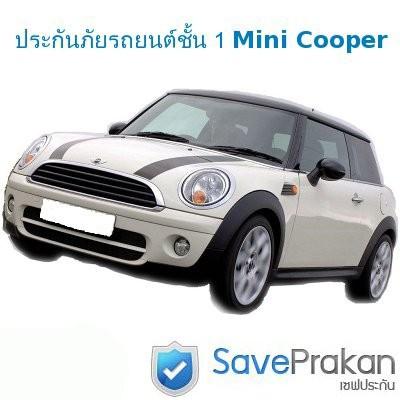 ทุนประกันภัยรถยนต์ชั้น 1 Mini