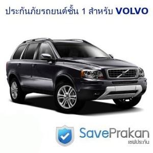 ประกันภัยรถยนต์ Volvo