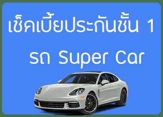 เช็คเบี้ยประกันชั้น 1 super car
