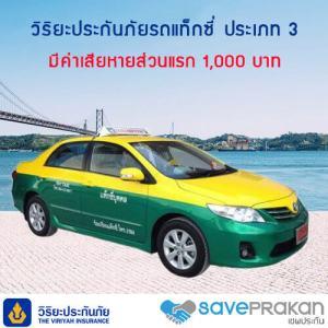 วิริยะประกันรถแท็กซี่ taxi