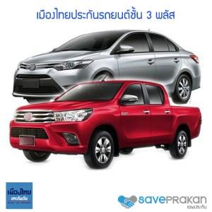 เมืองไทย 3 plus ราคาถูก
