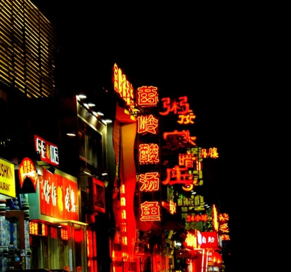 Beijing-China-Photograph-Signs-Lit-Night-Scene