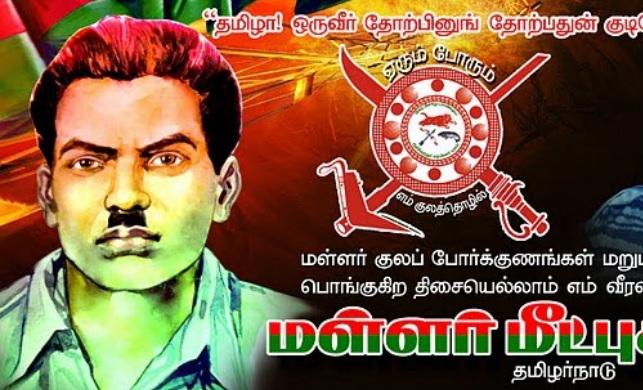Image result for தேவேந்திர குல மக்கள்
