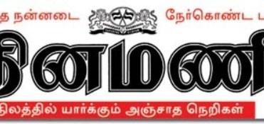 Dinamani_logo