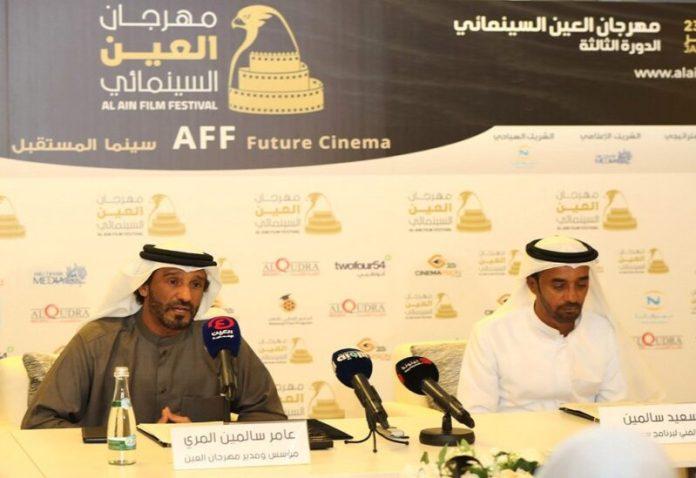 Al Ain Film Festival