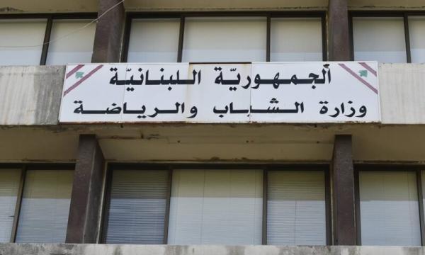 قرار من وزارة الشباب باضافة العاب جديدة لنادي عكار الرياضي