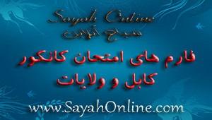 حل تشریحی فورم دور سوم کانکور کابل سال ۱۳۹۵ – ۱۳۹۶