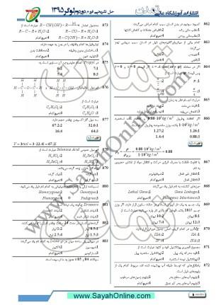 Form Kankor Logar 1396 - 07