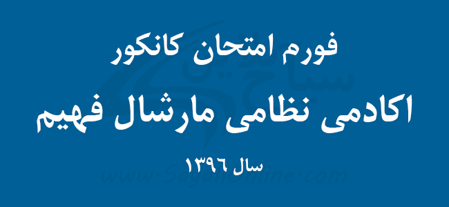 فورم امتحان کانکور اکادمی نظامی مارشال فهیم سال ۱۳۹۶