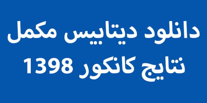 دانلود دیتابیس مکمل نتایج کانکور عمومی سال ۱۳۹۷ – ۱۳۹۸