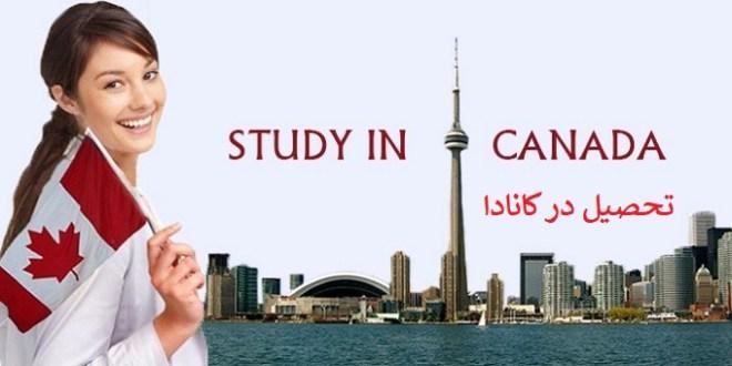 ۱۵ نکته و راهکار عملی برای اخذ ویزای تحصیلی کانادا