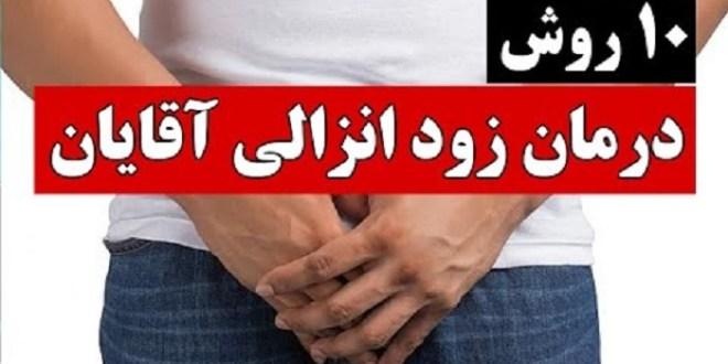 ۱۰ روش درمان زود انزالی در مردان