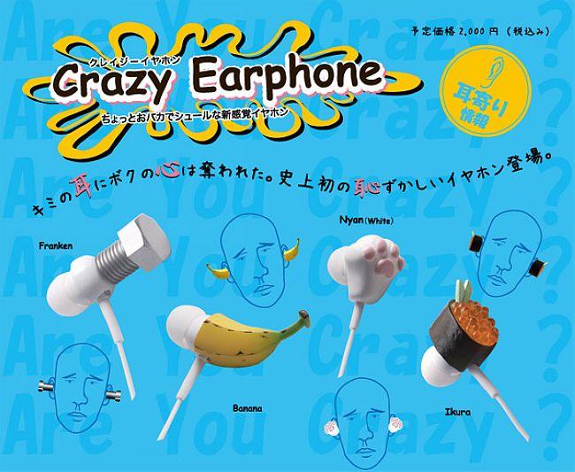 Crazy Earphone (7)-1