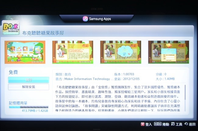 SmartTV_001