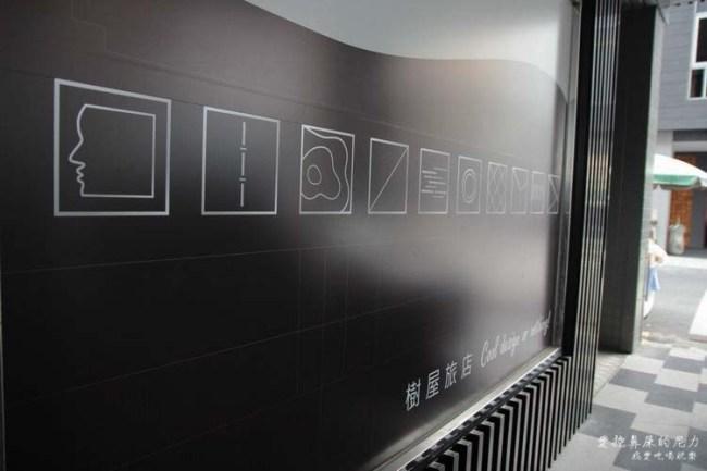 高雄樹屋設計旅店43.JPG