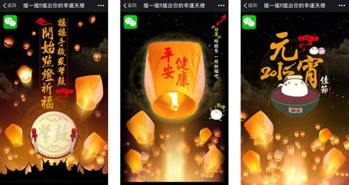 WeChat Team 搖一搖 ,搖出你的幸運天使