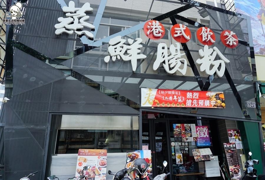 蒸鮮腸粉港式飲茶 年菜 團圓菜 桌菜 01.JPG