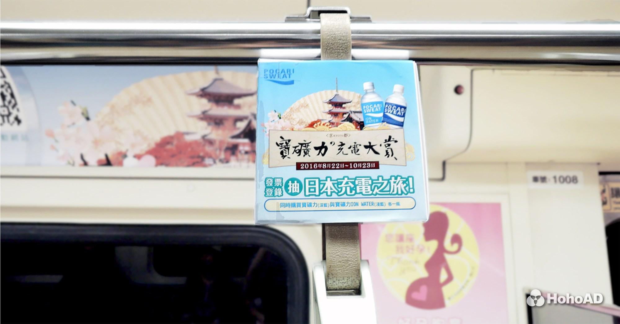 寶礦力水得利用捷運車廂廣告,宣傳贈送京都機票的抽獎活動|合和國際 HohoAD
