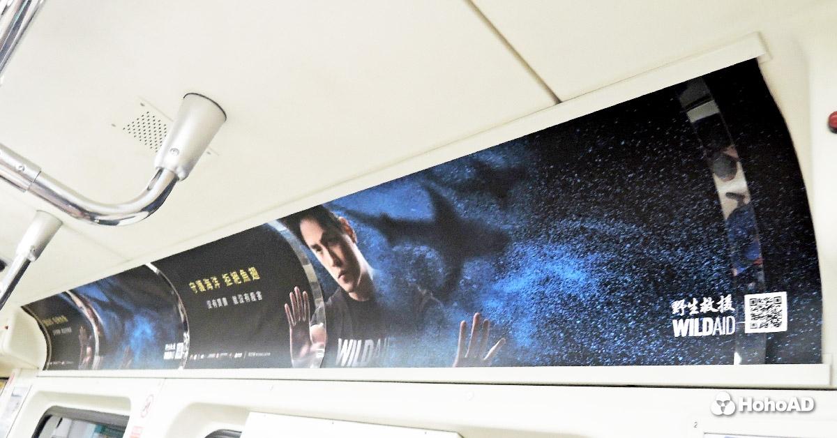 野生救援請來周杰倫擔任公益大使,並將廣告上在捷運車廂內海報中|合和國際 HohoAD
