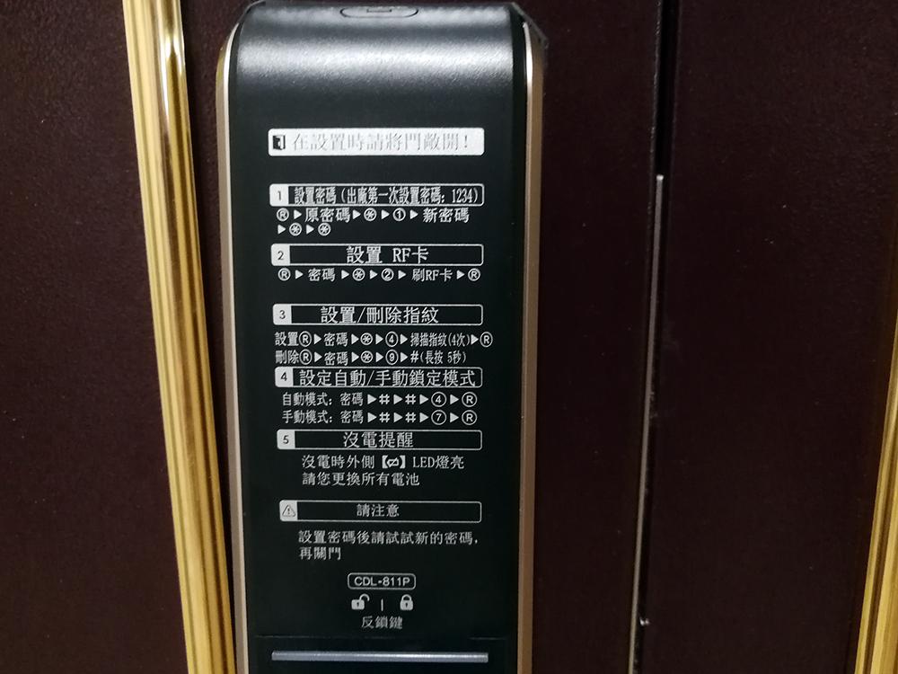 COMMAX 韓國 CDL-811 康邁世 電子鎖