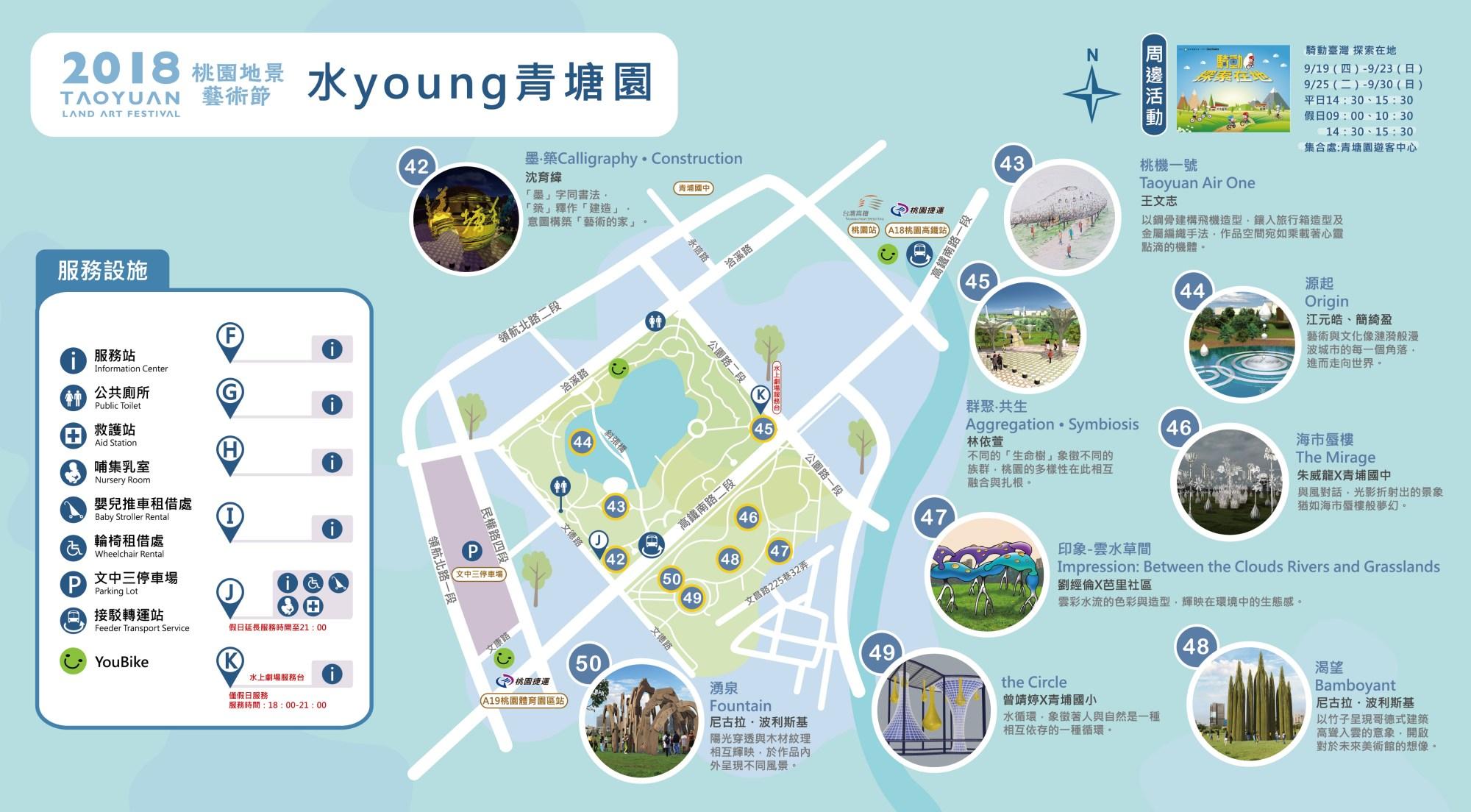 ◆2018桃園地景藝術節園區地圖(水young青塘園)/桃園青埔青塘園展區