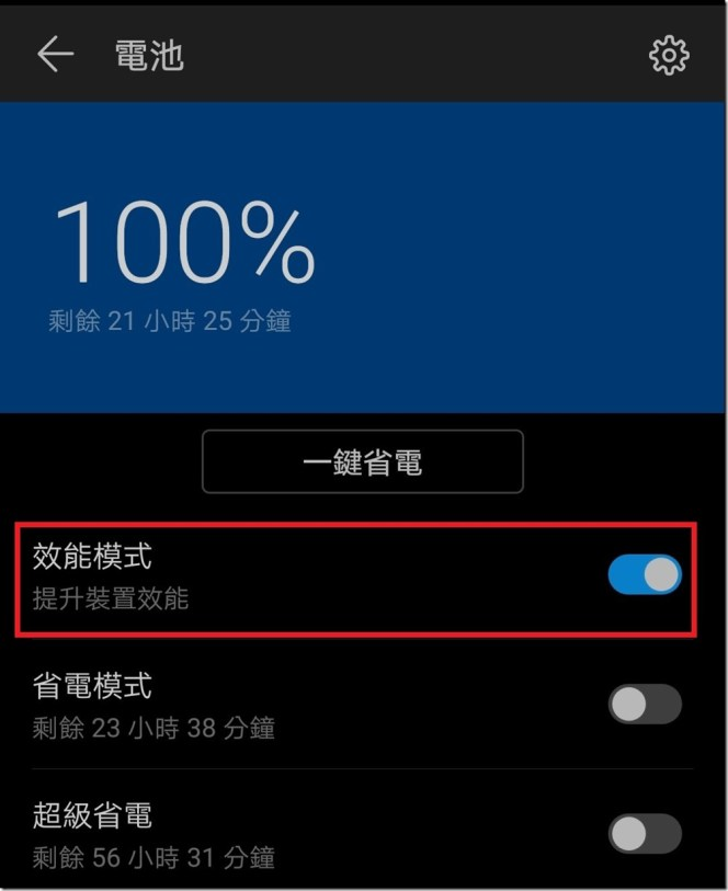 Screenshot_20181026_180126_com.huawei.systemmanager
