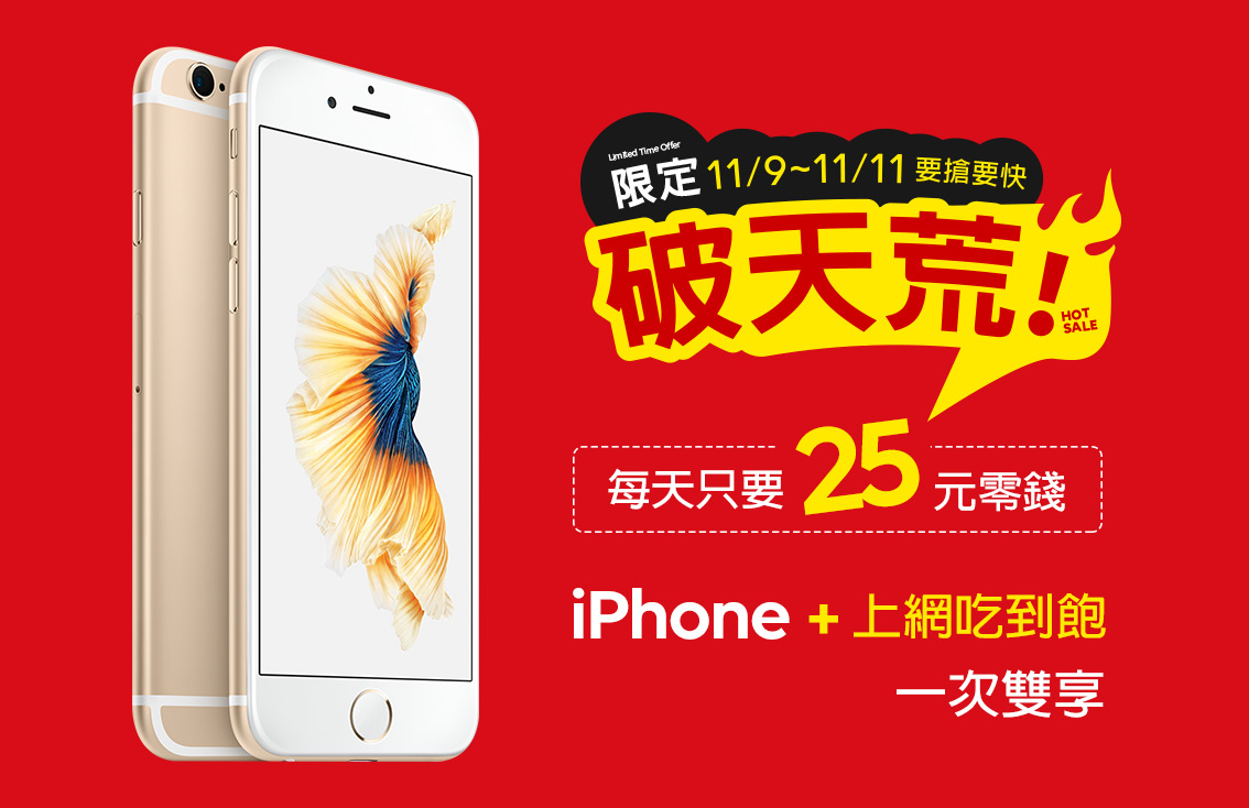 Apple合作,自明(9)日起推出最新2018版iPhone 6S超狂活動,前三天申辦專案享限時爆殺價$1111