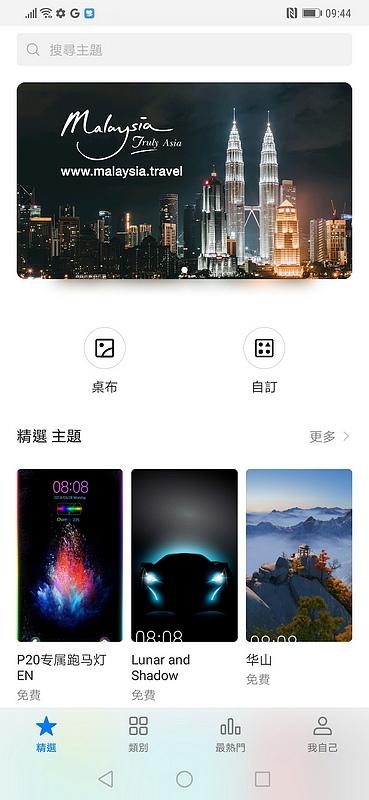 Screenshot_20181208_094402_com.huawei.android.thememanager.JPG