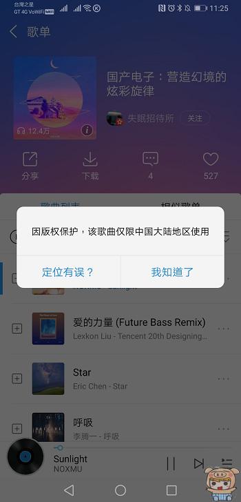 nEO_IMG_Screenshot_20190312_112555_com.kugou.android.jpg
