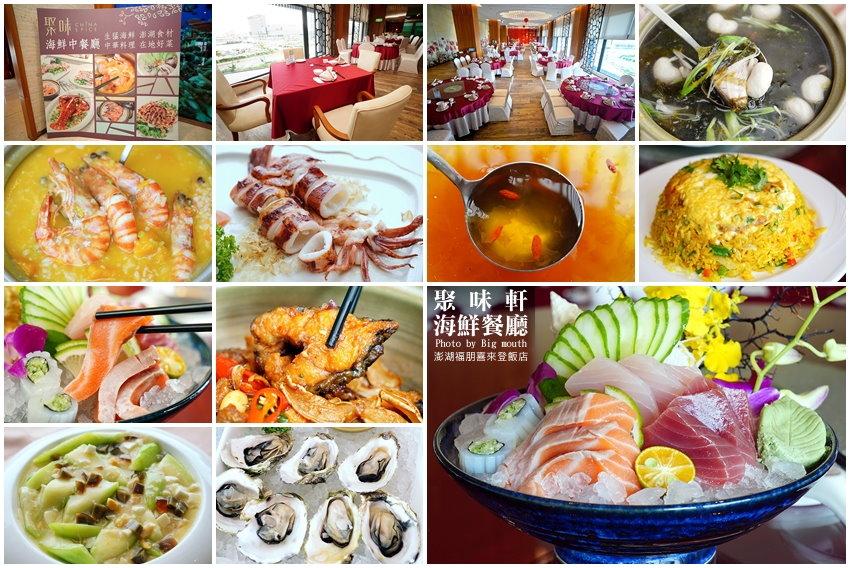 聚味軒海鮮中餐廳