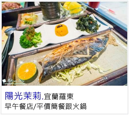 [宜蘭美食]甲富哥活海產/飯後超澎湃水果盤才是重點/好吃又便宜的宜蘭海鮮餐廳推薦