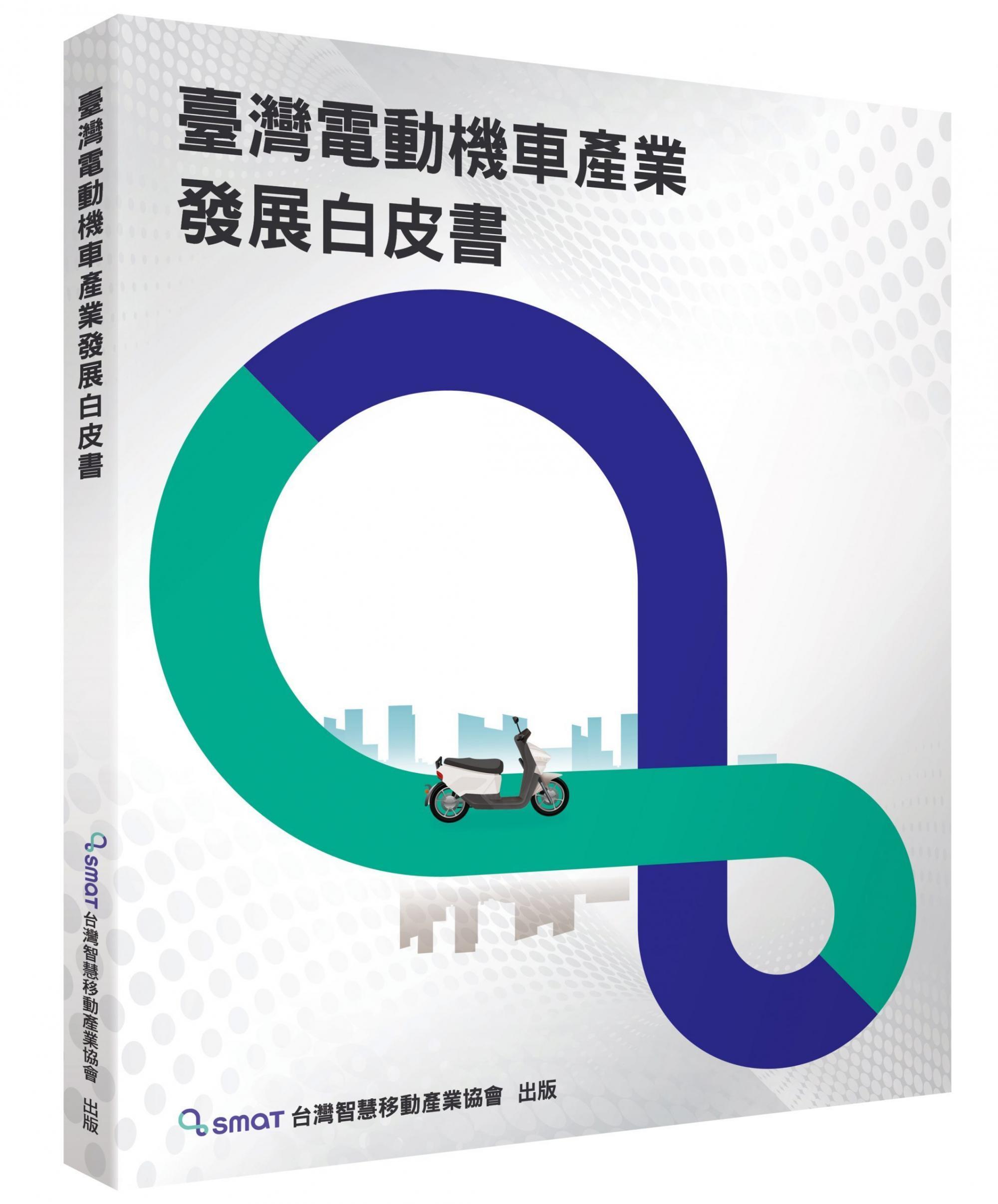【圖二】臺灣電動機車產業發展白皮書,本書提出產業未來趨勢,以及整體機車產業發展.jpg