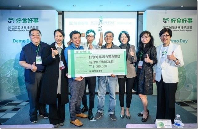 【圖一】第 3 屆「好食好事加速器種子計畫」即起招生,報名加入食農新創國家隊培訓!