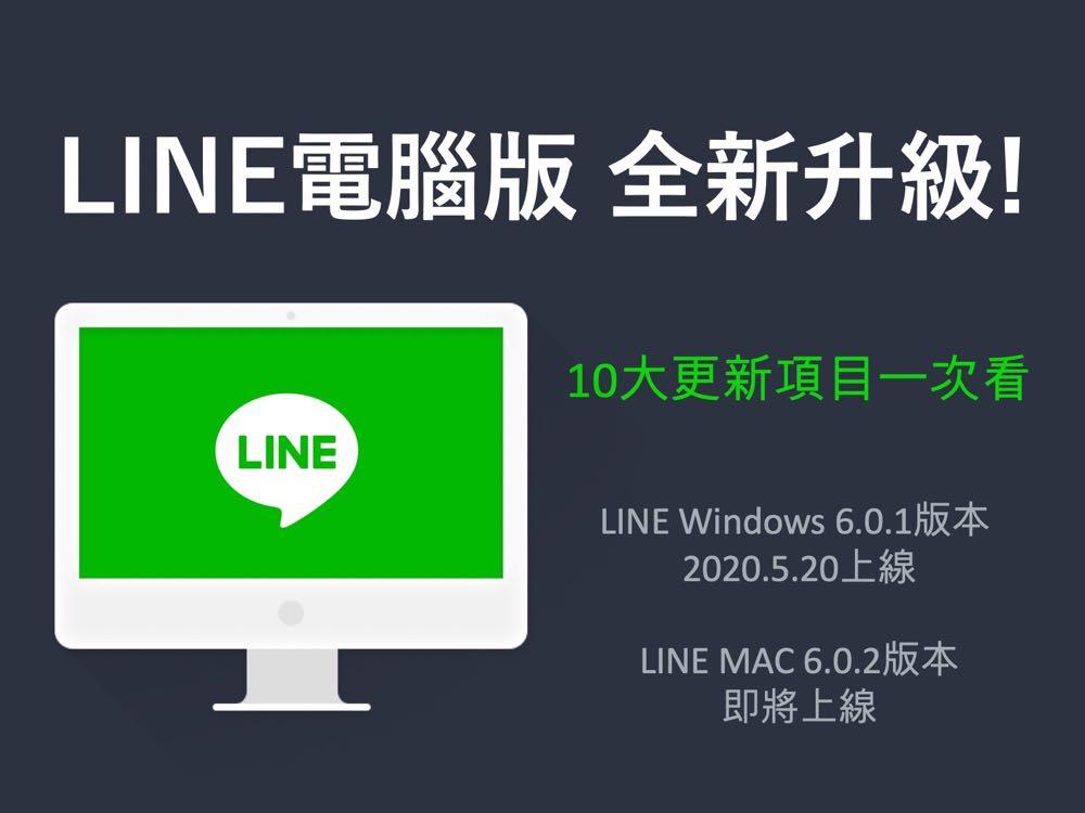 line 電腦 版 一直 更新