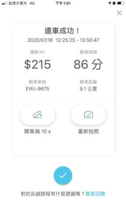 機車租借 租車 wemo 電動車 代步 便利 高雄旅遊