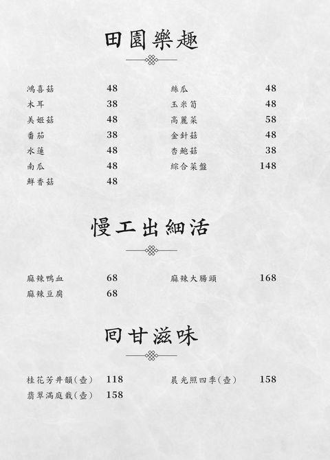 東雛菊火鍋菜單價格價位商業午餐
