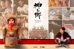 今年夏天最值得追的最新台劇「神之鄉」!以青春志氣串連廟宇文化和愛的故事!