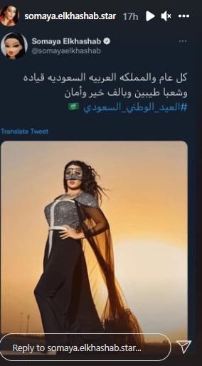 Sumaya Al Khashab on Instagram congratulates the Kingdom on the Saudi National Day.PNG 2