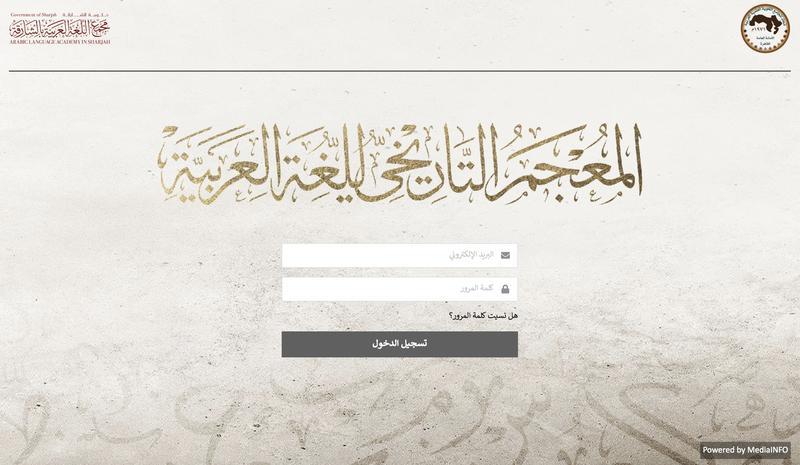 صورة من المنصة الرقية لمشروع المعجم التاريخي للغة العربية