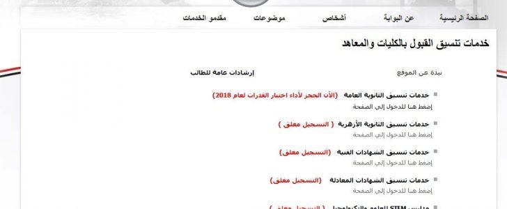 رابط موقع التنسيق الرسمي للمرحلة الثانية 2018 بوابة الحكومة