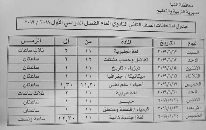 محافظة المنيا تعلن رسميا عن جدول امتحانات الصف الثاني