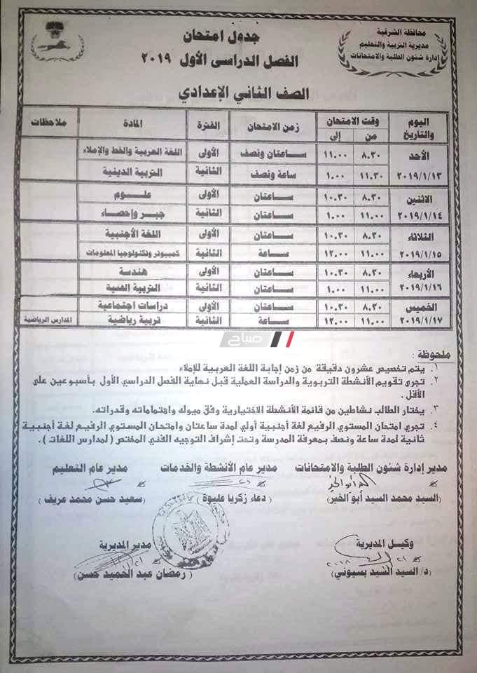 جدول امتحانات الصف الثاني الاعدادي بمحافظة الشرقية 2019 نصف العام