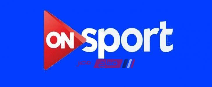 تردد قناة أون سبورت On Sport Live على النايل سات