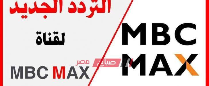 تردد قناة الحياة الحمراء الجديد 2020 على النايل سات