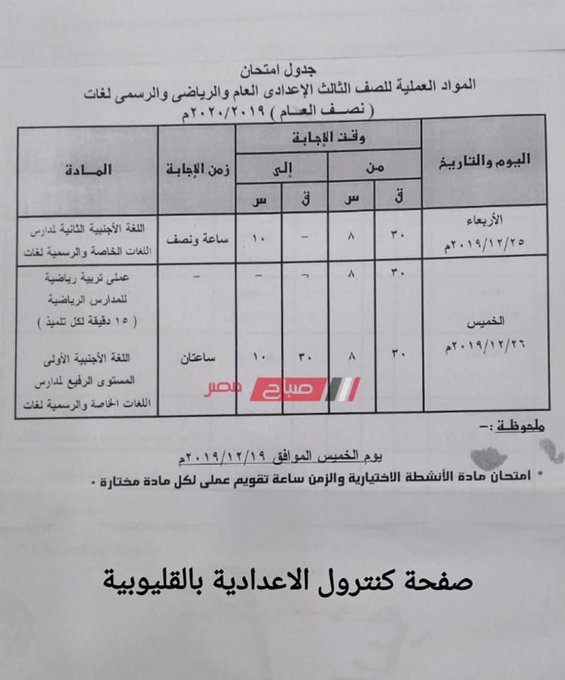 جدول امتحانات محافظة القليوبية جميع المراحل 2017 2018