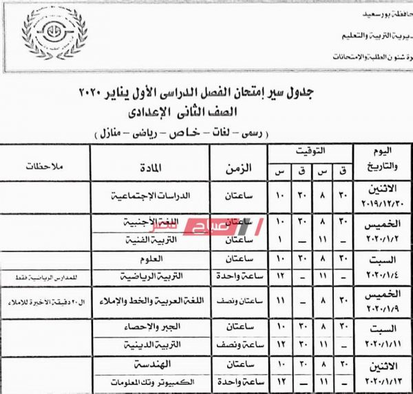 جداول امتحانات المرحلة الإعدادية الترم الأول محافظة بورسعيد 2019