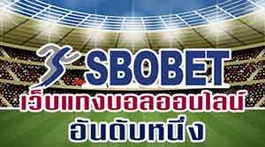 sbo-555