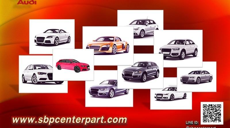 จำหน่ายอะไหล่ Audi